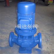 榮達SG系列管道泵/清水泵/榮達泵閥