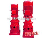 XBD2.2/5-50×2-消防泵,立式多级消防泵,XBD-L立式多级消防泵,立式多级消防泵厂家