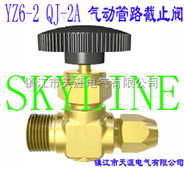 SKYLINE-YZ6-2 QJ-2A 气动管路截止阀