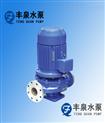 ISG立式化工离心泵