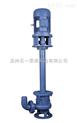 YW制造液下无堵塞排污泵