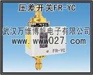 消防用压差开关 可调式压差控制器 FR-YC