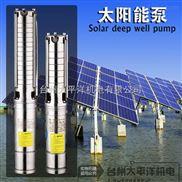 太阳能深井潜水泵 不锈钢