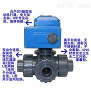 贯良供应电动三通PVC球阀,塑料三通球阀