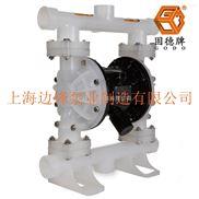 气动隔膜泵 QBY3-50S 工程塑料PP耐腐蚀隔膜泵