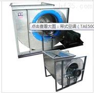 供应TAE系列带式外转子空调离心风机低噪声空调静音风机