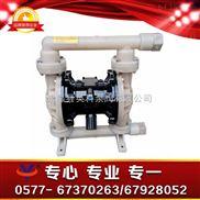 QBK-25FF46-耐酸碱气动隔膜泵