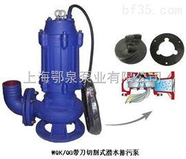 QWK/QG切割式潜水泵带切割装置潜水排污泵