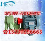 耐磨齿轮油泵KCB-135吸油润滑油增压泵压油泵输送油料低腐蚀性液体2CY-12/0.33