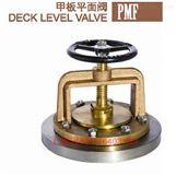 供应船用阀门其他类阀PMF甲板平面阀船用阀门配件