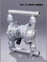 广泉 多用气动隔膜泵 QBY-25