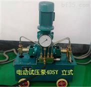 江苏普航4DSY立式电动试压泵
