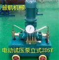 供应普航2DSY电动试压泵