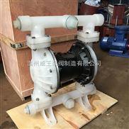 QBY氟塑料气动隔膜泵 耐酸碱气动隔膜泵 氟塑料化工泵