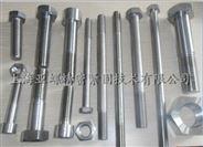 不锈钢SUS630螺栓螺母