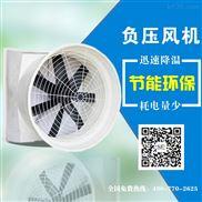 爽風方形負壓風機優質玻璃鋼負壓風機,更原生態通風