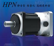 輕量型HPN行星減速機 日本HarmonicPlanetary精密伺服減速機