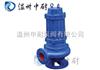 QW(WQ)型不銹鋼排污泵