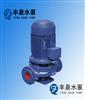 江苏IRG立式热水管道离心泵