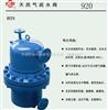 天然氣疏水閥